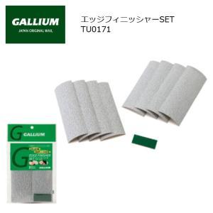 ガリウム GALLIUM エッジフィニッシャーSET TU0171 【スノー雑貨】|highball
