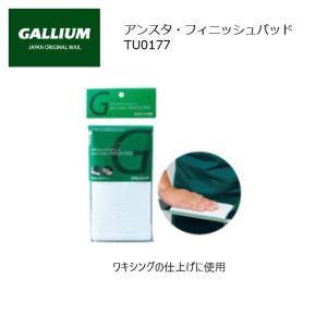 ガリウム GALLIUM アンスタ・フィニッシュパッド TU0177 【スノー雑貨】|highball