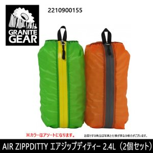 【メール便・代引不可】GRANITE GEAR グラナイトギア ポーチセット AIR ZIPPDITTY  エアジップディティー 2.4L(2個セット) 2210900155 highball