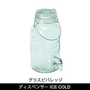 Glass Beverage グラスビバレッジ ディスペンサー ICE COLD  ジュースサーバー ガラス 保存容|highball