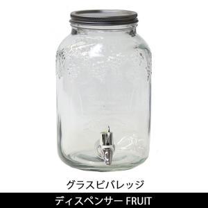 Glass Beverage グラスビバレッジ ディスペンサー FRUIT ジュースサーバー ガラス 保存容器|highball