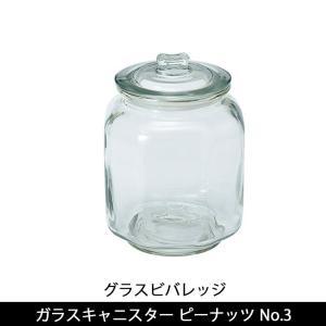Glass Beverage グラスビバレッジ ガラスキャニスター ピーナッツ No.3  【雑貨】 ガラスジャー グラスジャー ガラス容器 ガラス保存容器|highball