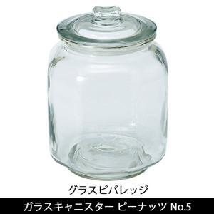 Glass Beverage グラスビバレッジ ガラスキャニスター ピーナッツ No.5  【雑貨】 ガラスジャー グラスジャー ガラス容器 ガラス保存容器|highball