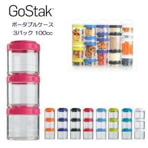 GoStak/ゴースタック ポータブルケース ゴースタック 3パック 100cc highball