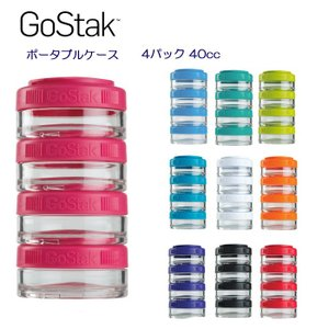 GoStak/ゴースタック ポータブルケース ゴースタック 4パック 40cc highball