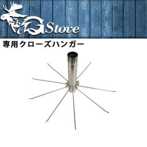G-Stove/ジーストーブ G-Stoveパーツ ハンガー G-Stove専用 クローズハンガー 【BBQ】【GLIL】|highball