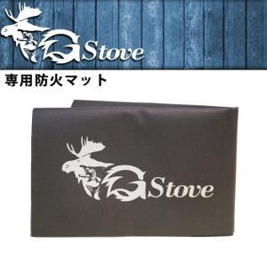 G-Stove/ジーストーブ G-Stoveパーツ マット G-Stove専用 防火マット 【BBQ】【GLIL】|highball