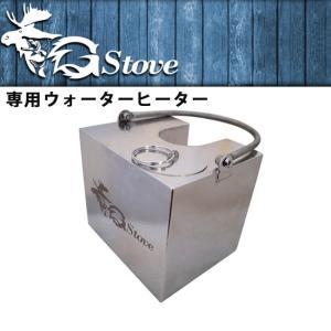 G-Stove/ジーストーブ G-Stoveパーツ G-Stove専用ウォーターヒーター(ウォータータンク) 【BBQ】【GLIL】|highball