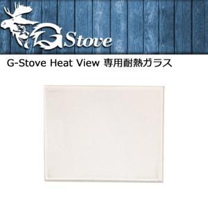 G-Stove/ジーストーブ G-Stoveパーツ G-Stove Heat View 専用耐熱ガラス 【BBQ】【GLIL】|highball