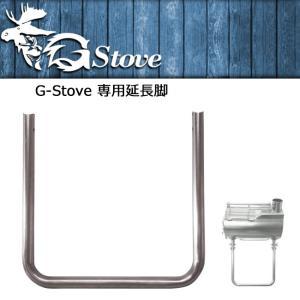 G-Stove/ジーストーブ G-Stoveパーツ G-Stove 専用延長脚 【BBQ】【GLIL】|highball