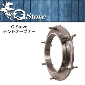 G-Stove/ジーストーブ G-Stoveパーツ G-Stove 専用テントオープナー 【BBQ】【GLIL】|highball