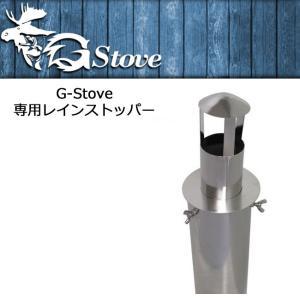 G-Stove/ジーストーブ G-Stoveパーツ G-Stove 専用レインストッパー 【BBQ】【GLIL】|highball