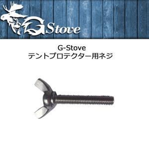 G-Stove/ジーストーブ G-Stoveパーツ G-Stove テントプロテクター用ネジ  【BBQ】【GLIL】|highball