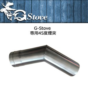 G-Stove/ジーストーブ G-Stoveパーツ G-Stove 専用45度煙突 【BBQ】【GLIL】|highball