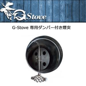 G-Stove/ジーストーブ G-Stoveパーツ G-Stove 専用ダンパー付き煙突 【BBQ】【GLIL】|highball