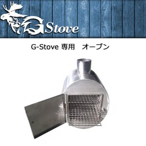 G-Stove/ジーストーブ 煙突オーブン G-Stove 専用 オーブン 【BBQ】【GLIL】|highball