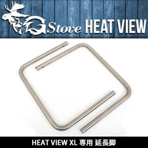 G-Stove/ジーストーブ 専用付属品 HEAT VIEW XL 専用 延長脚 【BBQ】【CZAK】アウトドア ストーブパーツ キャンプ|highball