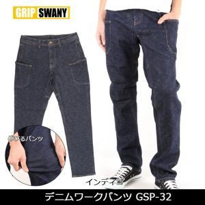 GRIP SWANY/グリップスワニー デニムワークパンツ GSP-32 【服】 デニムパンツ ボト...