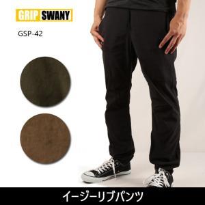 GRIP SWANY/グリップスワニー パンツ イージーリブパンツ GSP-42 【服】パンツ ボト...