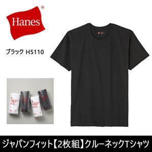 ヘインズ Hanes ジャパンフィット【2枚組】クルーネックTシャツ ブラック H5110 【服】 Tシャツ 無地 シンプル メンズ Uネック|highball