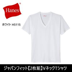 ヘインズ Hanes ジャパンフィット【2枚組】VネックTシャツ ホワイト H5115 【服】 Tシャツ 無地 シンプル メンズ Vネック|highball