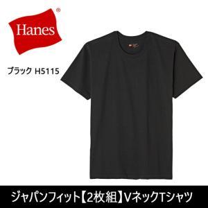 ヘインズ Hanes ジャパンフィット【2枚組】VネックTシャツ ブラック H5115 【服】 Tシャツ 無地 シンプル メンズ Vネック|highball