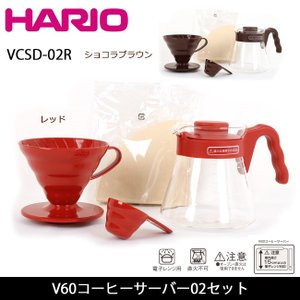 HARIO ハリオ V60コーヒーサーバー02セット VCSD-02R/VCSD-02CBR 【雑貨】 コーヒーサーバー|highball