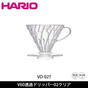 HARIO ハリオ V60透過ドリッパー02クリア クリア VD-02T 【雑貨】 ドリッパー|highball
