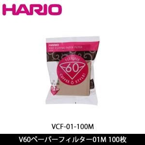 HARIO ハリオ V60ペーパーフィルター01M 100枚 茶 VCF-01-100M 【雑貨】 ドリッパー フィルター|highball