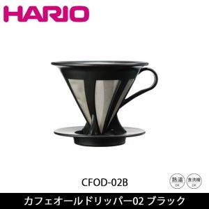 HARIO ハリオ カフェオールドリッパー02 ブラック ブラック CFOD-02B 【雑貨】 ドリッパー|highball