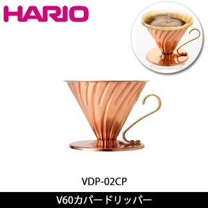 HARIO ハリオ V60カパードリッパー カパー VDP-02CP 【雑貨】 ドリッパー|highball