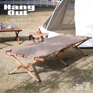 Hang Out ハングアウト Apero Wood Cotto アペロウッドコット  サンドベージ...