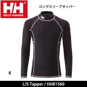 【お取り寄せ】 ヘリーハンセン HELLYHANSEN トップス L/S TAPPER ロングスリーブタッパー HH81560 【服】メンズ|highball