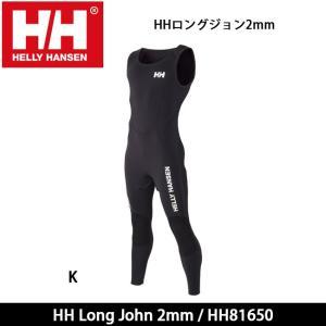【お取り寄せ】 ヘリーハンセン HELLYHANSEN ウェットスーツ HH LONG JOHN 2MM HHロングジョン2mm メンズ HH81650 【服】メンズ|highball