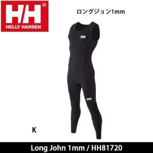 【お取り寄せ】 ヘリーハンセン HELLYHANSEN ウェットスーツ LONG JOHN 1MM ロングジョン1mm HH81720 【服】メンズ|highball