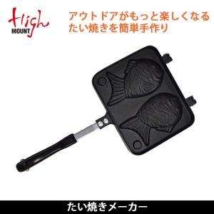 HIGHMOUNT/ハイマウント たい焼きメーカー 【BBQ】【CKKR】アウトドア 家庭調理 キッチン ガス火 手作りデザート たい焼き器|highball