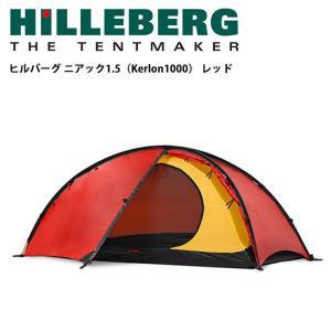 HILLEBERG ヒルバーグ テント ニアック1.5(Kerlon1000) レッド 12770174004000 【TENTARP】【TENT】 highball