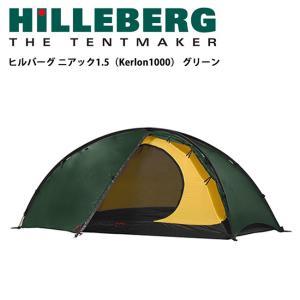HILLEBERG ヒルバーグ テント ニアック1.5(Kerlon600)グリーン 12770174008000 【TENTARP】【TENT】 highball