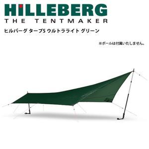 HILLEBERG ヒルバーグ タープ タープ5 ウルトラライト グリーン 12770175008000 【TENTARP】【TARP】 highball
