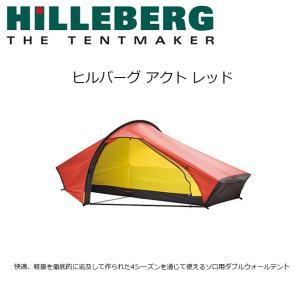 HILLEBERG ヒルバーグ テント ドーム型 アウトドア キャンプ アクト レッド 12770001 【TENTARP】【TENT】 highball