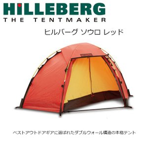 HILLEBERG ヒルバーグ テント ドーム型 アウトドア キャンプ ソウロ 12770084 【TENTARP】【TENT】 highball
