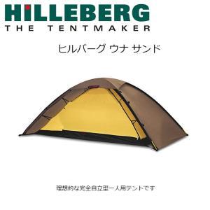 HILLEBERG ヒルバーグ テント ドーム型 1人用 アウトドア キャンプ ウナ 12770024 【TENTARP】【TENT】 highball