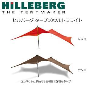 HILLEBERG ヒルバーグ タープ 日よけ キャンプ アウトドア タープ10 ウルトラライト 12771001 【TENTARP】【TARP】 highball