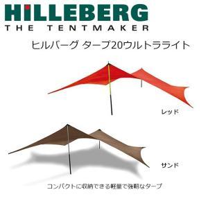 HILLEBERG ヒルバーグ タープ 日よけ キャンプ アウトドア タープ20 ウルトラライト 12771002 【TENTARP】【TARP】 highball