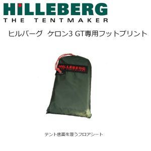 HILLEBERG ヒルバーグ フットプリント テントシート ケロン3 GT専用フットプリント 12770034 【TENTARP】【MATT】 highball