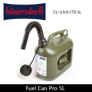 hunersdorff ヒューナースドルフ Fuel Can Pro 5L フューエルカンプロ 5L グリーン 323205 【雑貨】 燃料タンク 燃料キャニスター 給水  ヒューナスドルフ|highball