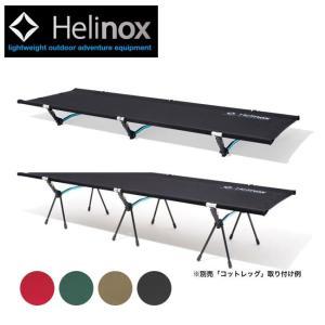 日本正規品 ヘリノックス HELINOX コット コットワン コンバーチブル 1822170 【SLEP】|highball
