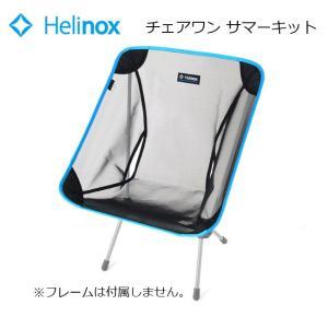 日本正規品 ヘリノックス HELINOX チェアワン サマーキット 1822202 【FUNI】【FZAK】 チェアワン オプション 取付用 メッシュ 通気性|highball