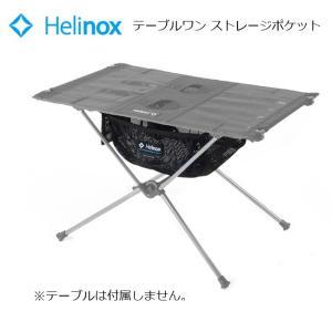 日本正規品 ヘリノックス HELINOX テーブルワン ストレージポケット 1822204 【FUNI】【FZAK】 テーブル オプション 取付用 小物入れ 収納 メッシュ|highball
