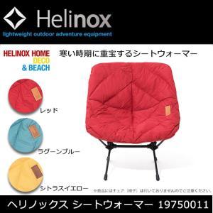 日本正規品 Helinox ヘリノックス チェアカバー シートウォーマー 19750011 コンフォートチェア、タクティカルチェア用|highball